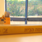 The Importance of Yoatzot Halacha