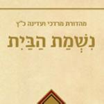 Nishmat HaBayit: A Window into the Successes of Yoatzot Halacha